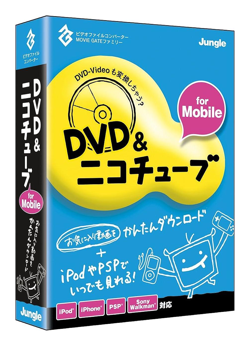 優先権処理進行中DVD&ニコチューブ for Mobile