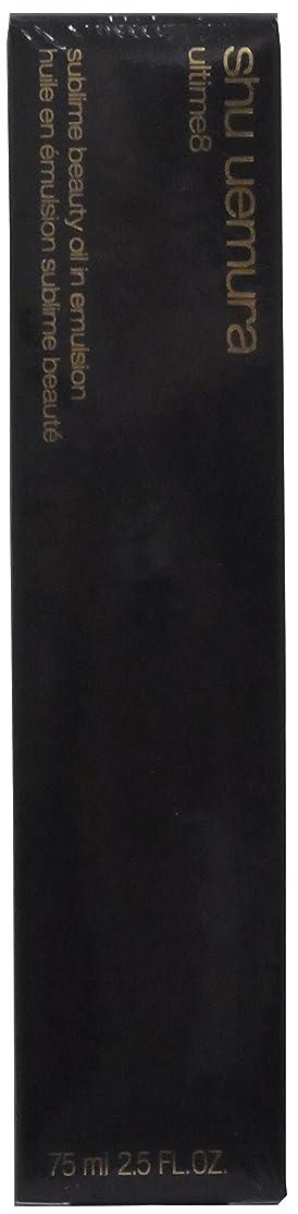 せせらぎケイ素メロドラマアルティム 8 スブリム ビューティ オイル イン エマルジョン(乳液)75ml