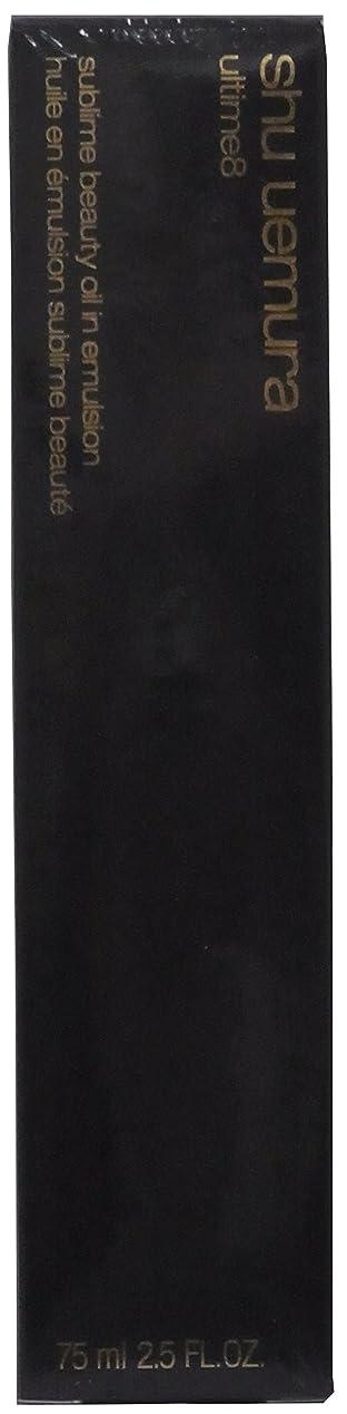 防腐剤等々スキニーアルティム 8 スブリム ビューティ オイル イン エマルジョン(乳液)75ml