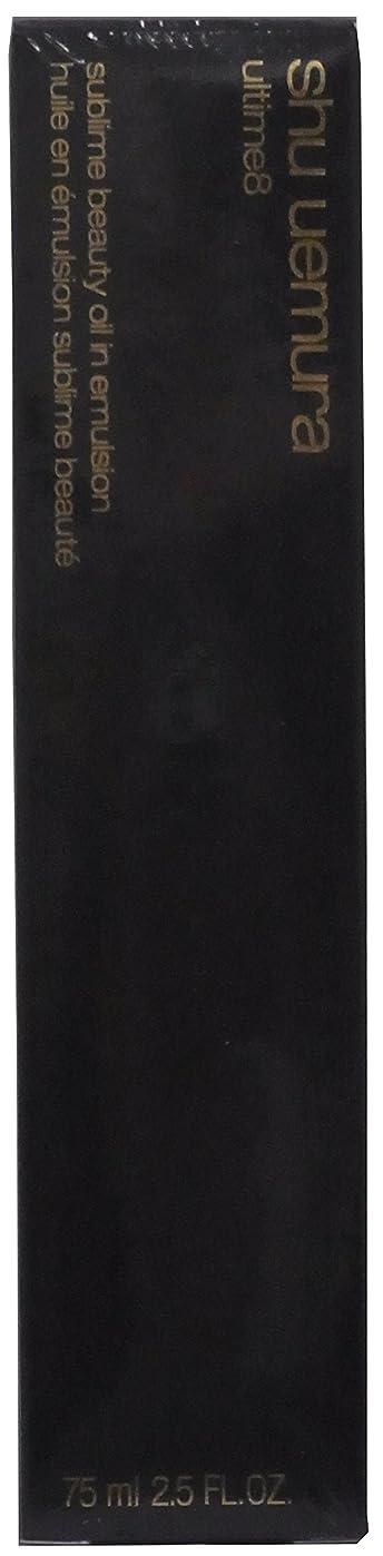 是正する真鍮理論アルティム 8 スブリム ビューティ オイル イン エマルジョン(乳液)75ml