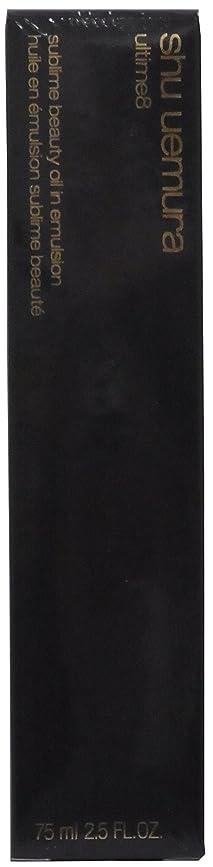 バイオリニスト切り下げスペードアルティム 8 スブリム ビューティ オイル イン エマルジョン(乳液)75ml