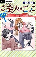 ご主人さまごっこ【マイクロ】(5) (フラワーコミックス)