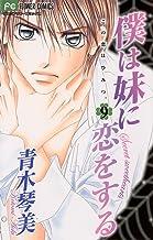 表紙: 僕は妹に恋をする(9) (フラワーコミックス) | 青木琴美