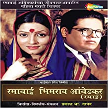Ramabai Bhimrao Ambedkar (Original Motion Picture Soundtrack)