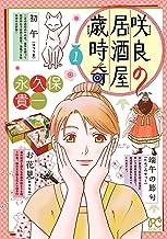 表紙: 咲良の居酒屋歳時奇 1 (ボニータ・コミックス) | 永久保貴一