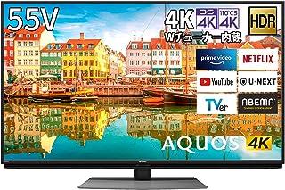 シャープ 55V型 液晶 テレビ AQUOS 4T-C55CL1 4K チューナー内蔵 Android TV Medalist S1 搭載 2020年モデル