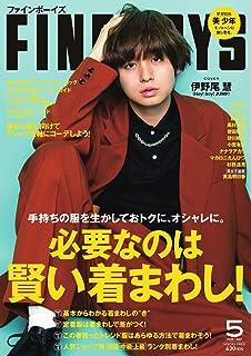 FINEBOYS(ファインボーイズ) 2020年5月号 (2020-04-09) [雑誌]