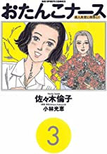 表紙: おたんこナース(3) (ビッグコミックス) | 小林光恵