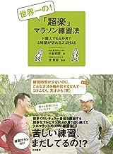 表紙: 世界一の!「超楽」マラソン練習法   小谷和彦