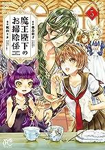 魔王陛下のお掃除係 5 (プリンセス・コミックス)