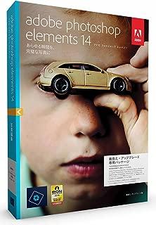 Adobe Photoshop Elements 14 乗換え・アップグレード版 (Elements 15への無償アップグレード対象商品 2017/1/4まで)