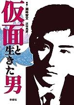 表紙: 仮面と生きた男 (扶桑社BOOKS) | 瀬崎 智文