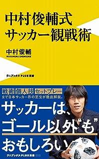中村俊輔式 サッカー観戦術 (ワニブックスPLUS新書)