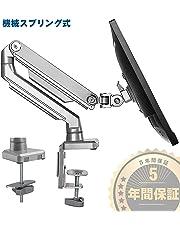 PCモニターアーム ディスプレイスタンド 液晶ディスプレイアーム 17-32インチ JXB-01 ACCURTEK
