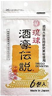 琉球 酒豪伝説 6包 春ウコン(宮古島産)と秋ウコン新種(沖縄皇金)使用