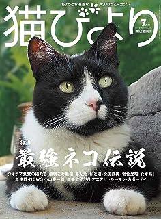 猫びより 2021年 07 月号