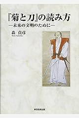 『菊と刀』の読み方-未来の文明のために- 単行本(ソフトカバー)