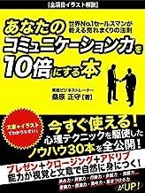表紙: あなたのコミュニケーション力を10倍にする本 世界No.1セールスマンが教える売れまくりの法則   桑原正守