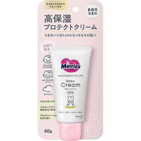 メリーズ ベビークリーム [新生児から使える] 無香料 (高保湿ケア) 60g