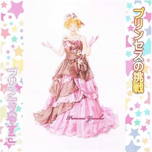 プリンセスの挑戦