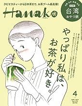 Hanako(ハナコ) 2019年 4月号 No.1170 [やっぱり私は、お茶が好き。]