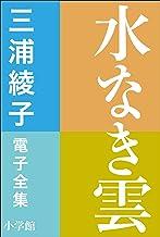 表紙: 三浦綾子 電子全集 水なき雲 | 三浦綾子