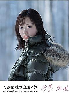 今泉佑唯の出逢い旅 ~20歳の再出発 アイドルから女優へ~(Blu-ray Disc)(スリーブ仕様、生写真1枚(全5種のうち1種ランダム)封入)