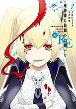死神様に最期のお願いをRE(4) (ガンガンコミックス JOKER)