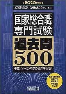 国家総合職 専門試験 過去問500 2020年度 (公務員試験 合格の500シリーズ2)