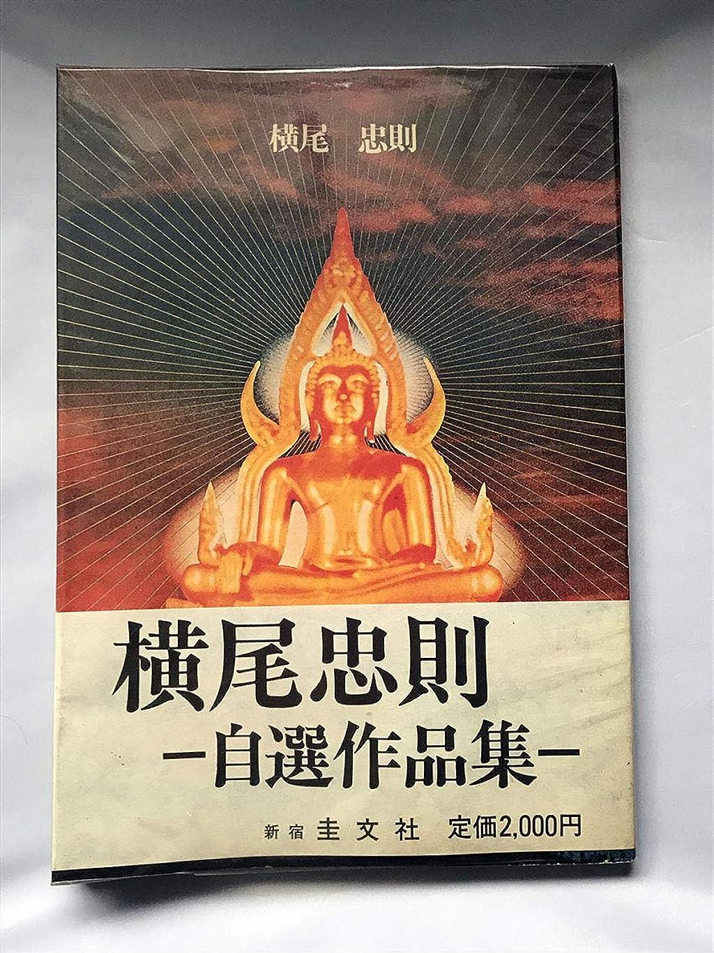 読みやすいしみなめらか初版本 Yokoo Tadanori 横尾忠則自選作品集 1977年 序文谷内六郎 帯付き ビニールカバー付