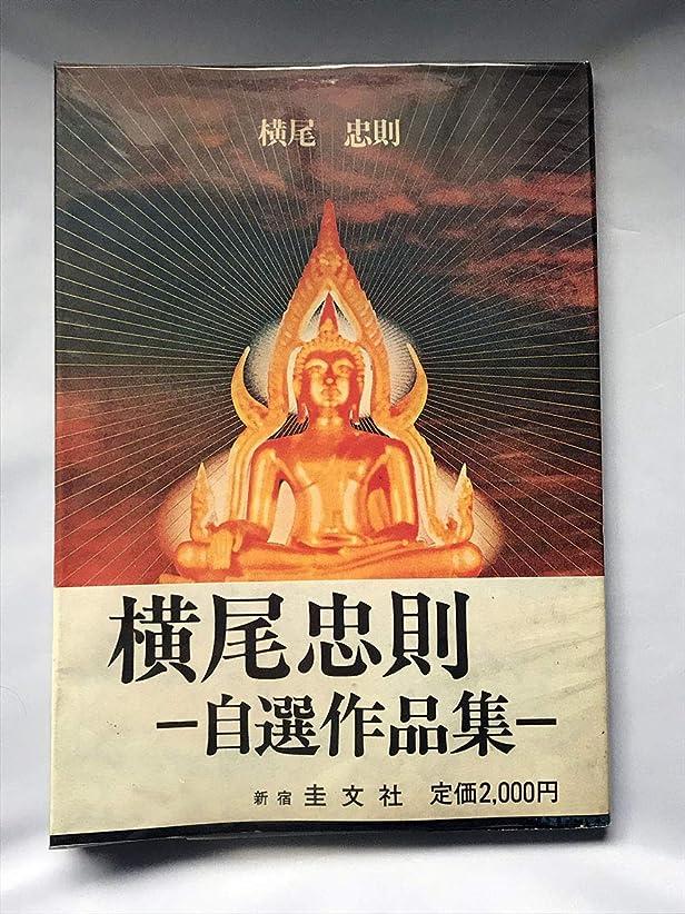 常識光景北極圏初版本 Yokoo Tadanori 横尾忠則自選作品集 1977年 序文谷内六郎 帯付き ビニールカバー付
