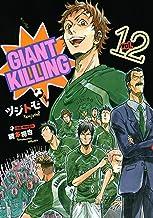 表紙: GIANT KILLING(12) (モーニングコミックス) | 綱本将也