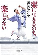 表紙: 楽に生きるのも、楽じゃない (文春文庫) | 春風亭昇太