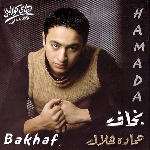 BAKHAF GRATUIT TÉLÉCHARGER GRATUIT HAMADA MP3 HELAL