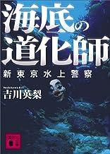 表紙: 海底の道化師 新東京水上警察 (講談社文庫)   吉川英梨