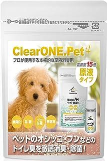 [HomeZootプロ仕様]【気になるペットの臭いも完全無臭化・ペットショップ愛用商品】プロが使う動物臭専用消臭キット『ClearONE.PET』