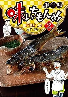 味いちもんめ 継ぎ味(2) (ビッグコミックス)