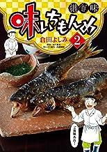 表紙: 味いちもんめ 継ぎ味(2) (ビッグコミックス)   あべ善太