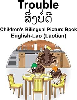 English-Lao (Laotian) Trouble Children's Bilingual Picture Book