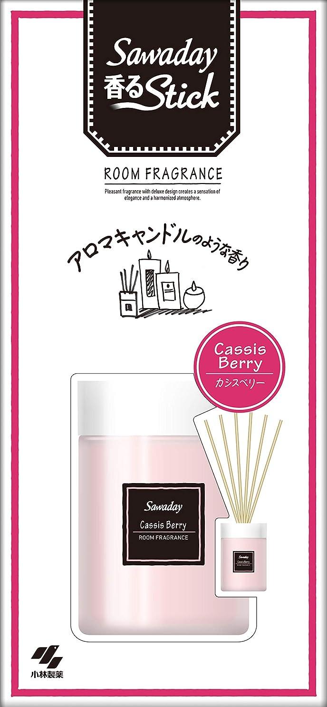 来て休みサーマル小林製薬 サワデー香るスティック 消臭芳香剤 本体 アロマキャンドルのような香り カシスベリー 50ml
