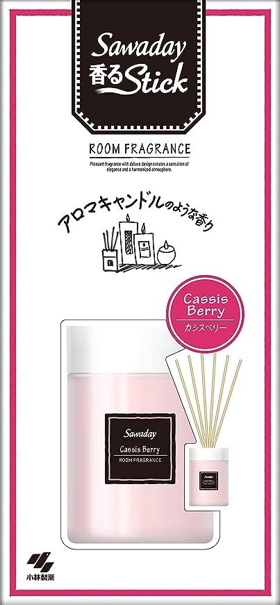 リネンキリスト価値のない小林製薬 サワデー香るスティック 消臭芳香剤 本体 アロマキャンドルのような香り カシスベリー 50ml