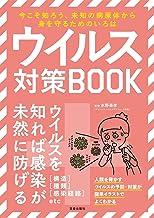 表紙: ウイルス対策BOOK (サクラBooks) | 水野泰孝