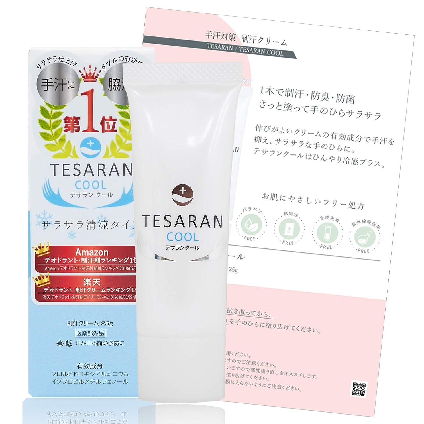万一に備えてミネラル多様性テサラン(TESARAN) 手汗止め ハンドクリーム 制汗剤 医薬部外品(クールタイプ)