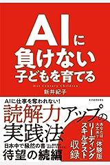 AIに負けない子どもを育てる Kindle版