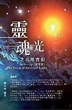 生命奧秘全書001:靈魂光之真理實相(靈學篇): The Truth of Spiritual Light (The Parapsychology Volume) (Chinese Edition)