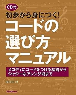 (CD付き) 初歩から身につく! コードの選び方マニュアル -メロディにコードをつける基礎からジャジーなアレンジ術まで-