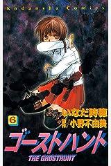 ゴーストハント(6) (なかよしコミックス) Kindle版