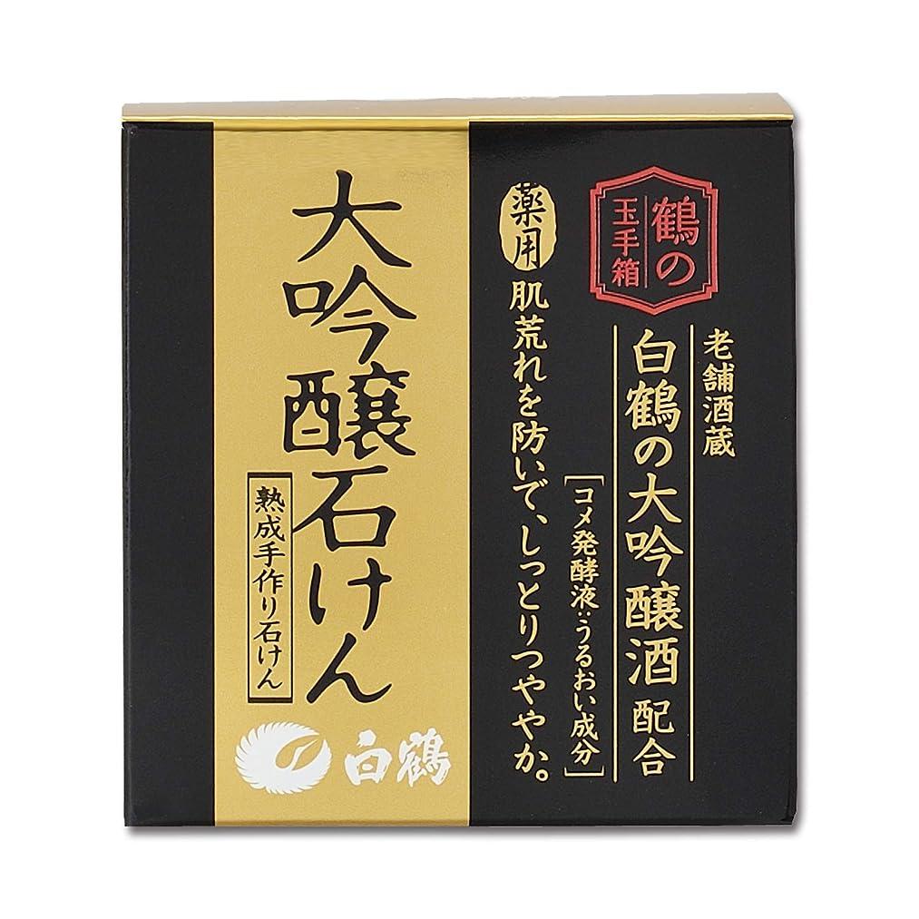 計算利点カール白鶴 鶴の玉手箱 薬用 大吟醸石けん 100g (医薬部外品)