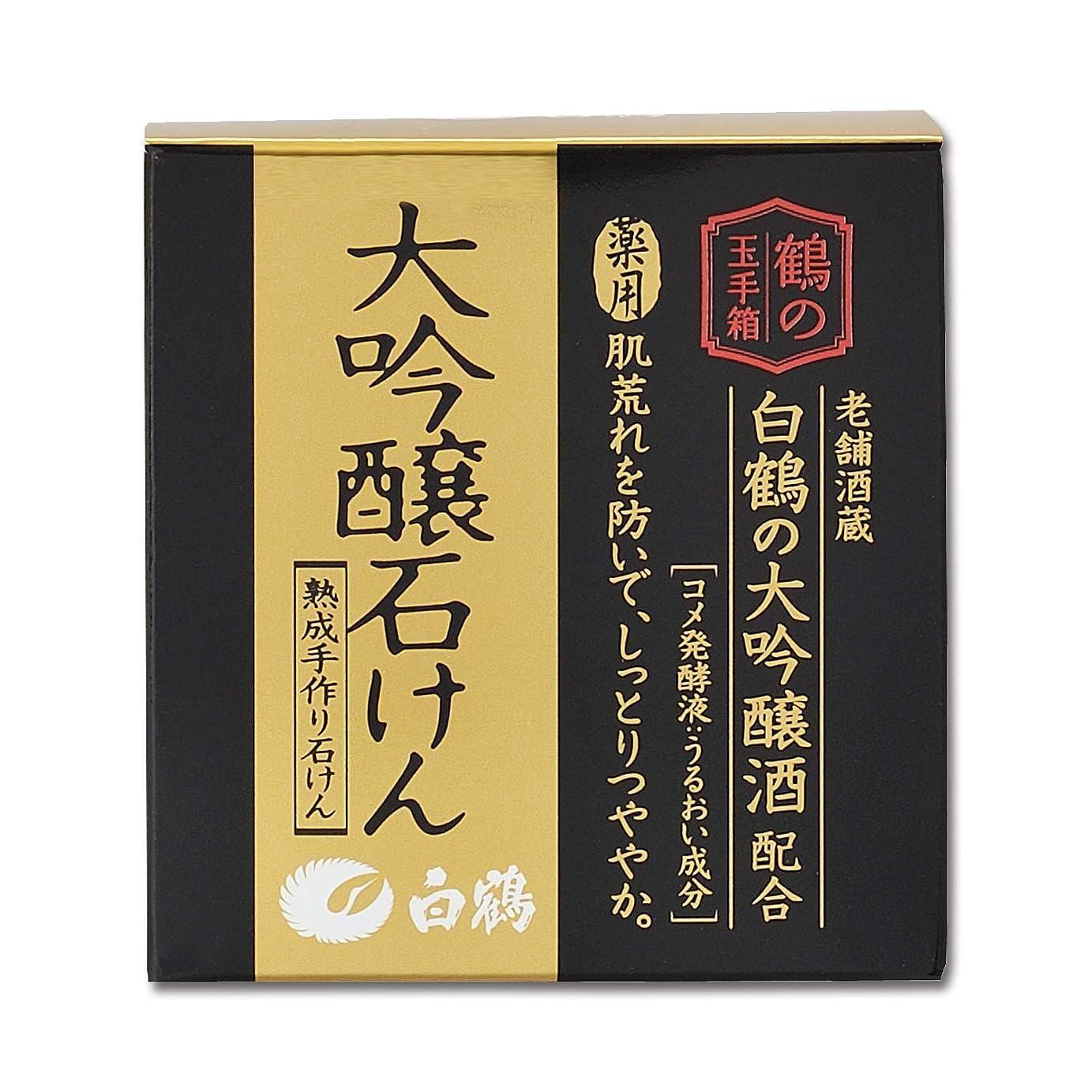 製造業考古学者流行白鶴 鶴の玉手箱 薬用 大吟醸石けん 100g (医薬部外品)