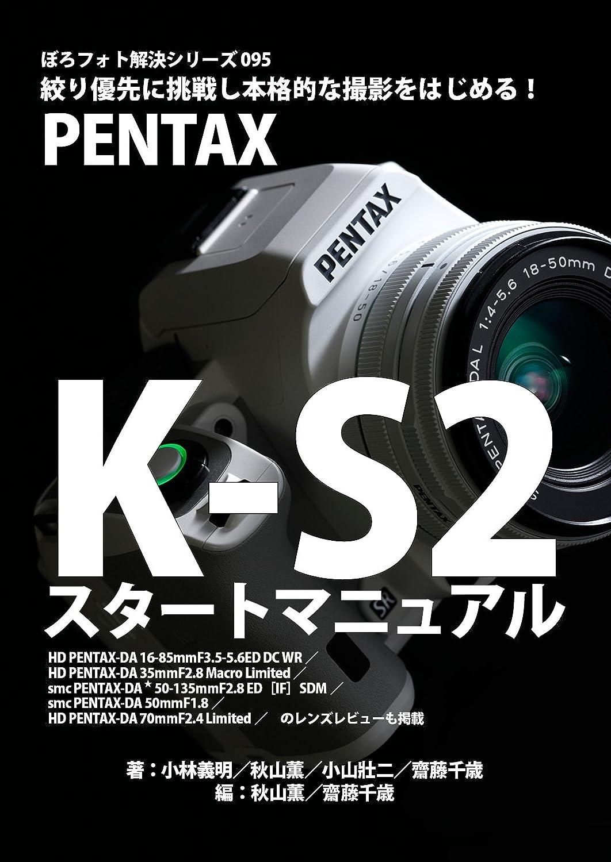 ぼろフォト解決シリーズ095 絞り優先で本格撮影をはじめる! PENTAX K-S2 スタートマニュアル: HD PENTAX-DA 35mmF2.8 Macro Limited /smc PENTAX-DA★ 50-135mmF2.8 ED[IF]SDM /smc PENTAX-DA 50mmF1.8 /HD PENTAX-DA 70mmF2.4 Limited のレンズレビューも掲載
